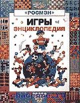 Игры. Энциклопедия