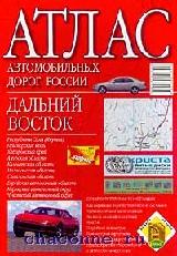 Атлас автодорог России. Дальний Восток
