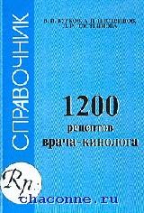 1200 рецептов ветеринарного врача-кинолога