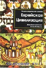 Еврейская цивилизация. Энциклопедический словарь