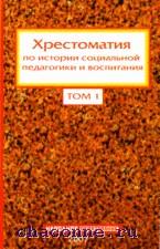 Хрестоматия по истории в 2х томах том 1й