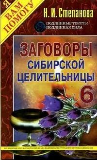 Заговоры сибирской целительницы-6