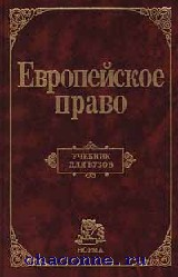 Европейское право. Учебник для ВУЗов