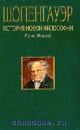 Артур Шопенгауэр. История новой философии