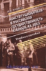 Конституционализм и российская государственность в начале 20 века