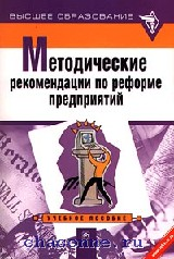 Методические рекомендации по реформе предприятий (организаций)