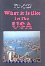 Америка. Какая она? Учебник по страноведению