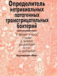 Определитель нетривиальных патогенных грамотрицательных бактерий