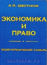 Экономика и право. Энциклопедический словарь