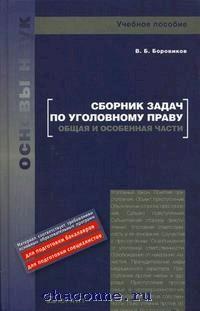 Сборник задач по уголовному праву. Общая и особенная части