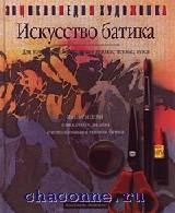 Искусство батика. Энциклопедия художника