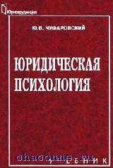 Юридическая психология. Учебник для Юридический вузов