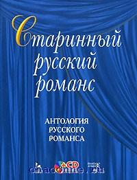 Старинный русский романс. Антология русского романса