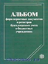 Альбом форм первичных документов в бюджетных учрежд