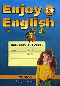 Enjoy English 3. Рабочая тетрадь 5-6 кл