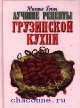 Лучшие рецепты грузинской кухни