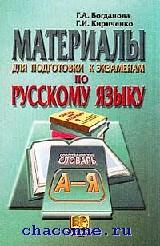 Материалы для подготовки к экзаменам по русскому яыку. Пособие для учащихся