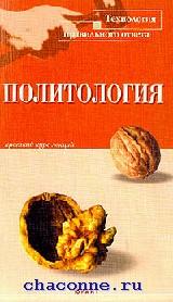 Политология. Краткий курс лекций