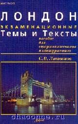 Лондон. Экзаменационные темы и тексты