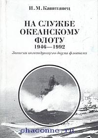 На службе океанскому флоту 1946-1992 гг