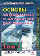 Основы информатики и математики для юристов в 2х томах