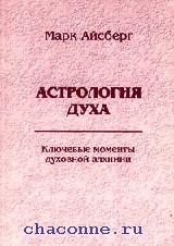 Астрология духа. Ключевые моменты духовной алхимии