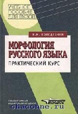 Морфология русского языка. Практический курс