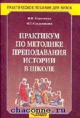 Практикум по методике преподавания истории в школе