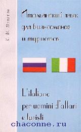Итальянский язык для бизнесменов и туристов