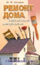 Ремонт дома современными материалами