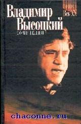 Высоцкий собрание сочинений в 2х томах том 2й