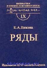 Ряды.Учебник Выпуск 9