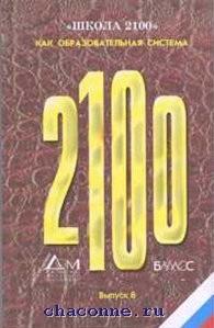 Школа 2100 как образовательная система выпуск 8й