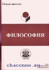 Философия. Сборник программ