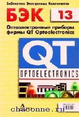 Оптоэлектронные приборы фирмы QT Optoelectronic выпуск 13й