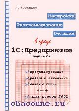 1С Предприятие 7.7. Настройка, программирование