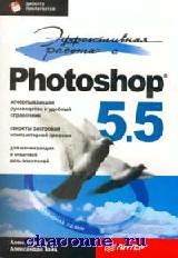 Эффективная работа с Photoshop 5.5