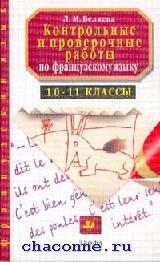 Контрольные работы по французскому языку 10-11 кл