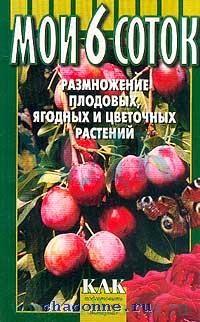 Размножение плодовых, ягодных и цветочных растений