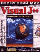 Внутренний мир Visual J++