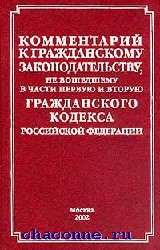 Комментарий к гражданскому законодательству, не вошедшему в части 1, 2 Гражданского кодекса РФ
