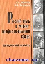 Русский язык в учебно-профессиональной сфере. Юрид.профиль