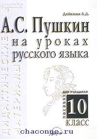 Пушкин на уроках русского языка 10 кл