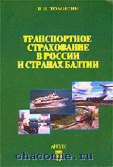 Транспортное страхование в России и странах Балтии