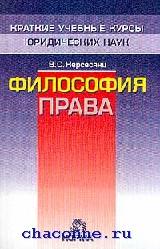 Философия права. Краткий курс