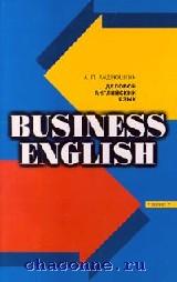 Business english. Деловой английский язык