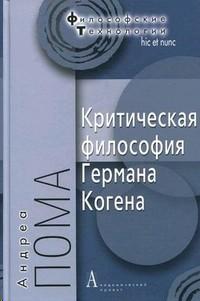 Критическая философия Германа Когена