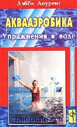 Аквааэробика. Упражнения в воде