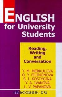 Английский язык для студентов. Чтение, письменная практика