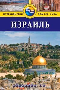 Путеводитель Израиль